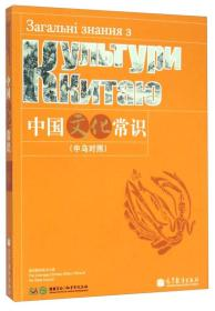 中国文化常识(中乌对照)