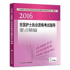 2016全国护士执业资格考试指导要点精编(配增值)