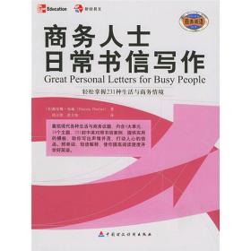 商务人士日常书信写作