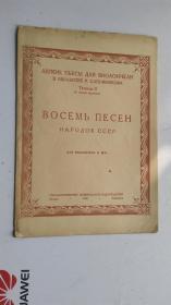 老乐谱  俄文原版 ВОСЕМЬ ПЕСЕН НАРОДОВ СССР  苏联人民的八首歌曲
