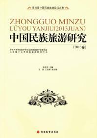 中国民族旅游研究.2013卷