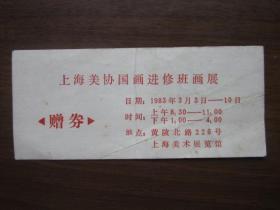 1983年上海美协国画进修班画展赠劵——上海美术展览馆