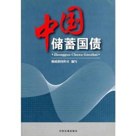 中国储蓄国债