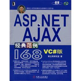 ASP NET AJAX经典范例168