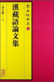 李方桂全集(1):汉藏语论文集(繁体版)