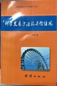 《理论研究与工作实践》丛书 科学发展方法论与价值观