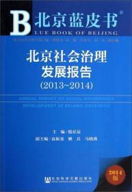 北京蓝皮书:北京社会治理发展报告(2013~2014)