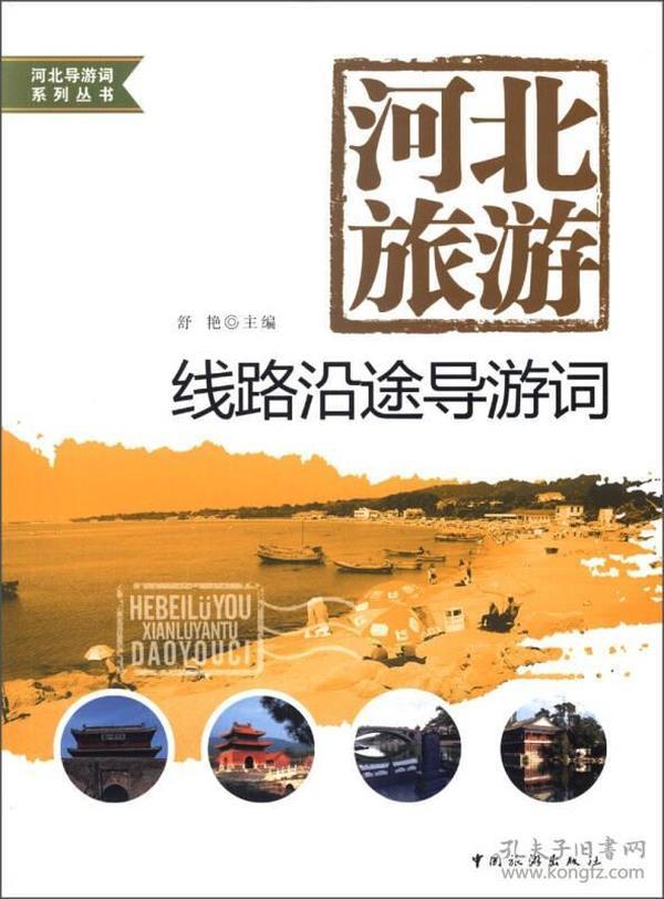 河北导游词系列丛书:河北旅游:线路沿途导游词
