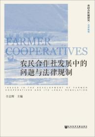 农民合作社发展中的问题与法律规制