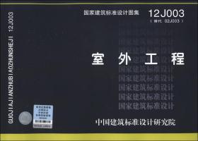 12J003室外工程——建筑专业