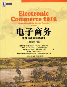 电子商务:管理与社交网络视角(原书第7版)