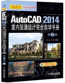 AutoCAD 2014室内装潢设计完全自学手册-第2版-(含1DVD)