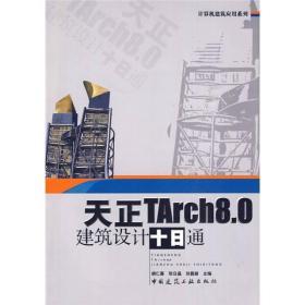 天正TArch8.0建筑设计十日通