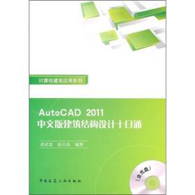 AutoCAD 2011中文版建筑结构设计十日通