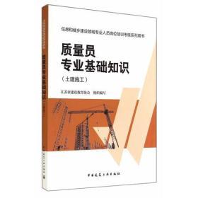 住房和城乡建设领域专业人员岗位培训考核系列用书质量员专业基础知识(土建施工)