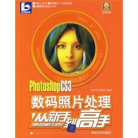PhotoshopCS3数码照片处理从新手到高手