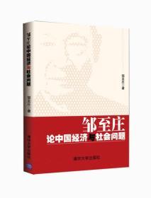 邹至庄论中国经济与社会问题:中国最知名经济学家解读中国经济和社会