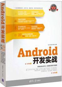 软件开发实战:Android开发实战