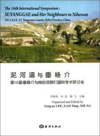 泥河湾与垂杨介:第16届垂杨介与她的邻居们国际学术研讨会