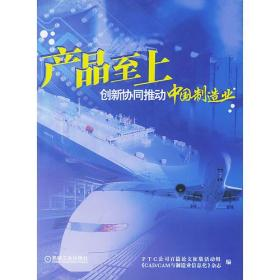 产品至上创新协同推动中国制造业