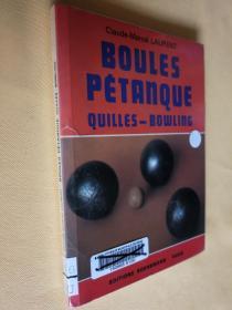 法文原版 精装 Boules, pétanque, quilles, bowling.LAURENT CLAUDE MARCEL.
