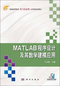 普通高等教育电气信息类应用型规划教材:MATLAB程序设计及其数学建模应用