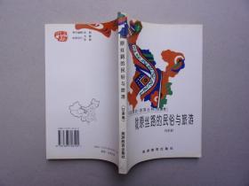 中国民俗、旅游丛书(甘肃卷)--陇原丝路的民俗与旅游