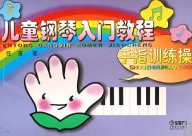 儿童钢琴入门教程-手指训练操 任音 上海音乐出版社 978780751158