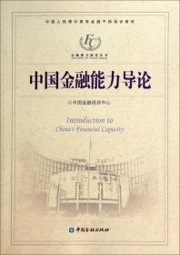金融能力建设丛书:中国金融能力导论