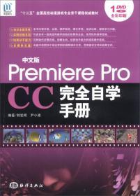 满29包邮 二手Premiere Pro CC完全自学手册(中文版) 郭发明 海洋出版社