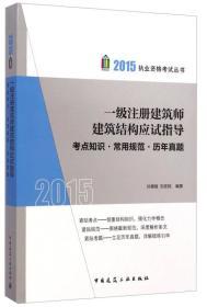一级注册建筑师建筑结构应试指导(考点知识 常用规范 历年真题)/2015执业资格考试丛书