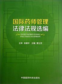 国际药师管理法律法规选编