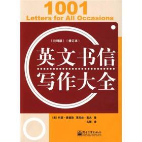 英文书信写作大全(注释版)(修订本)