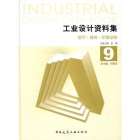 【二手包邮】工业设计资料集-医疗.健身.环境设施-9 吴翔 中国建