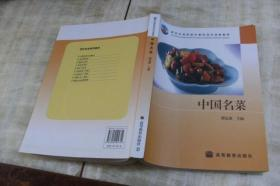 中国名菜<内附光盘1张> (平装16开  平装16开  2015年1月1版6印  有描述有清晰书影供参考)