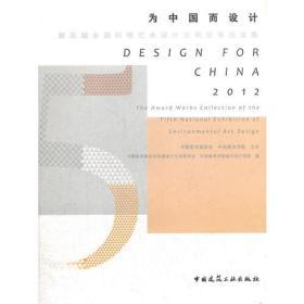 为中国而设计--第五届全国环境艺术设计大展优秀论文集