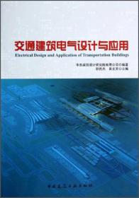交通建筑电气设计与应用