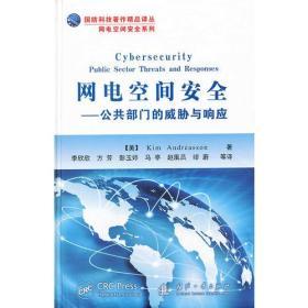 网电空间安全:公共部门的威胁与响应