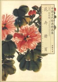 吴昌硕花卉册页(清)吴昌硕