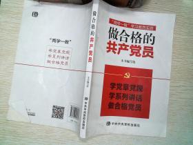 """""""两学一做""""学习教育实践:做合格的共产党员"""