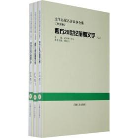 西方20世纪前期文学:全3册(文学名家名著故事全集)