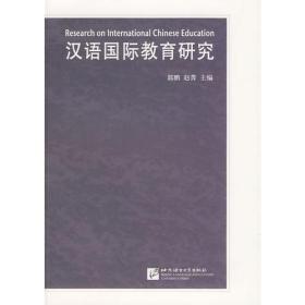 汉语国际教育研究