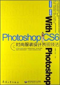 Photoshop CS6时尚服装设计表现技法