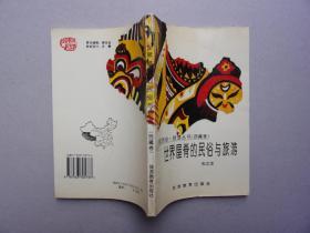 中国民俗、旅游丛书(西藏卷)--世界屋脊的民俗与旅游