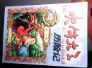 (吹牛大王历险记) 世界著名历险童话精选【1-4册 】16开一版一印 库存 基本全新.