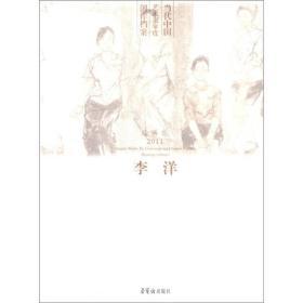 当代中国艺术家年度创作档案(绘画卷·2011):李洋