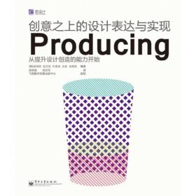 创意之上的设计表达与实现Producing(全彩)