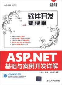 满29包邮 二手ASP.NET基础与案例开发详解- -全新改版 ) 李天志 清华