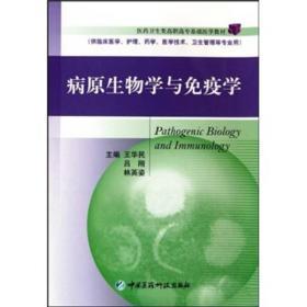病原生物学与免疫学(供临床医学护理药学医学技术卫生管理等专业用)