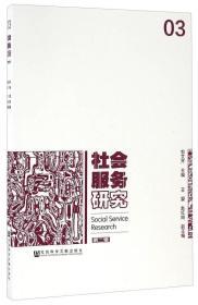 社会服务研究(第三辑)